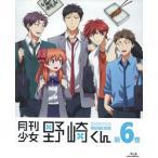 BD 月刊少女野崎くん 第6巻 (Blu-ray Disc)[メディアファクトリー]《取り寄せ※暫定》