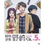 DVD 月刊少女野崎くん 第5巻[メディアファクトリー]《取り寄せ※暫定》