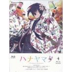 BD ハナヤマタ 4 初回生産限定版 (Blu-ray Disc)[エイベックス]《取り寄せ※暫定》