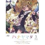 BD ハナヤマタ 5 初回生産限定版 (Blu-ray Disc)[エイベックス]《取り寄せ※暫定》