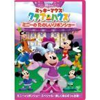 DVD ミッキーマウス クラブハウス / ミニーの たのしいリボンショー[ウォルト・ディズニー・スタジオ・ジャパン]《取り寄せ※暫定》