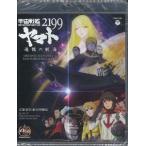 BD 宇宙戦艦ヤマト2199 追憶の航海 OST 5.1ch サラウンド・エディション (BD Audio)[日本コロムビア]《取り寄せ※暫定》