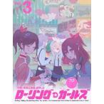 BD ローリング☆ガールズ 3 (Blu-ray Disc)[松竹]《取り寄せ※暫定》