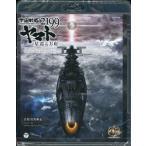 BD 宇宙戦艦ヤマト2199 星巡る箱舟 OST 5.1ch サラウンド・エディション[日本コロムビア]《取り寄せ※暫定》
