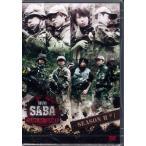 DVD SABA SURVIVAL GAME SEASON II #1 / 日野聡、立花慎之介[マリン・エンタテインメント]《取り寄せ※暫定》
