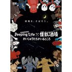 DVD Peeping Life×怪獣酒場 かいじゅうたちがいるところ[コミックス・ウェーブ・フィルム]《取り寄せ※暫定》