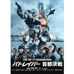 DVD THE NEXT GENERATION パトレイバー首都決戦[ハピ