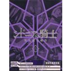 BD シドニアの騎士 第九惑星戦役 五 初回生産限定版 (Blu-ray Disc)[キングレコード]《取り寄せ※暫定》