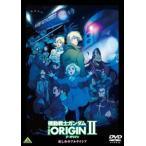 DVD 機動戦士ガンダム THE ORIGIN II[バンダイビジュアル]《取り寄せ※暫定》