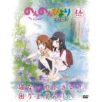 DVD のんのんびより りぴーと 第4巻[メディアファクトリー/KADOKAWA]《取り寄せ※暫定》
