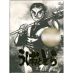 BD TVアニメ「うしおととら」 3巻(Blu-ray Disc)[徳間ジャパンコミュニケーションズ]《取り寄せ※暫定》