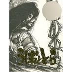 DVD TVアニメ「うしおととら」 9巻[徳間ジャパンコミュニケーションズ]《取り寄せ※暫定》