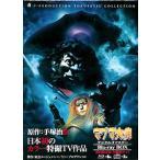 BD マグマ大使 Blu-ray BOX 初回限定版 (Blu-ray Disc)[キングレコード]【送料無料】《取り寄せ※暫定》