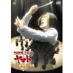 DVD 宇宙戦艦ヤマト2199 ヤマト音楽団大式典2012[バンダイビジュアル]《取り寄せ※暫定》