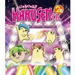 BD TVアニメ「にゅるにゅる!!KAKUSENくん2期」 (Blu-ray Disc)[DLE]《取り寄せ※暫定》