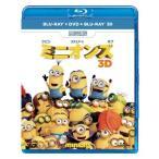 BD ミニオンズ ブルーレイ+DVD+3Dセット[NBC]《取り寄せ※暫定》