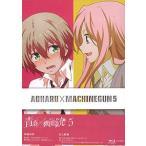 BD TVアニメ「青春×機関銃」 5 初回限定版 (Blu-ray Disc)[キングレコード]《取り寄せ※暫定》