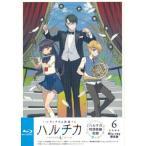 BD ハルチカ 〜ハルタとチカは青春する〜 Blu-ray限定版 第6巻[KADOKAWA]《取り寄せ※暫定》