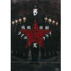 DVD 残酷歌劇『ライチ☆光クラブ』[TCエンタテインメント]《取り寄せ※暫定》