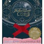 Yahoo!あみあみ Yahoo!店BD 美少女戦士セーラームーンCrystal SeasonIII(1) 初回限定版 (Blu-ray Disc)[キングレコード]【送料無料】《取り寄せ※暫定》