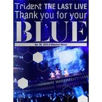 "Yahoo!あみあみ Yahoo!店BD Trident / Trident THE LAST LIVE「Thank you for your ""BLUE""@幕張メッセ」 (Blu-ray Disc)[ビクターエンタテインメント]《取り寄せ※暫定》"