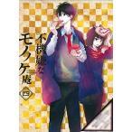 BD 不機嫌なモノノケ庵 4巻 (Blu-ray Disc)[徳間ジャパンコミュニケーションズ]《取り寄せ※暫定》