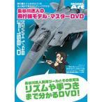 DVD 長谷川迷人の飛行機モデル・マスターDVD[モデルアート]《発売済・在庫品》