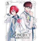 BD B-PROJECT〜鼓動*アンビシャス〜 3 完全生産限定版 (Blu-ray Disc)[SME]《取り寄せ※暫定》