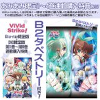 BD ViVid Strike! Vol.4 (Blu-ray Disc)[キングレコード]《在庫切れ》