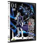 DVD 機動戦士ガンダム 鉄血のオルフェンズ 弐 VOL.04[バンダイビジュアル]《取り寄せ※暫定》