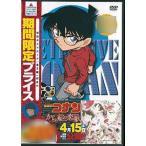 DVD 名探偵コナン PART21 Vol.8 期間限定スペシャルプライス盤[ビーイング]《取り寄せ※暫定》