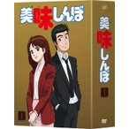 DVD 美味しんぼ DVD BOX 1[バップ]【送料無料】《取り寄せ※暫定》