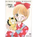 ショッピングメモリアルDVD DVD 「姫ちゃんのリボン」メモリアル DVD-BOX[フロンティアワークス]【送料無料】《取り寄せ※暫定》