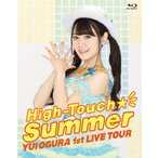 BD 小倉唯 / 小倉唯 LIVE High-Touch☆Summer (Blu-ray Disc)[キングレコード]《02月予約※暫定》
