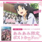 【あみあみ限定特典】DVD 南鎌倉高校女子自転車部 VOL.4[東映]《在庫切れ》