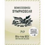 BD 戦姫絶唱シンフォギア Blu-ray BOX 初回限定版[キングレコード]【送料無料】《在庫切れ》