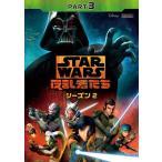 DVD スター・ウォーズ 反乱者たち シーズン2 PART3[ウォルト・ディズニー・スタジオ・ジャパン]《取り寄せ※暫定》