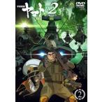 DVD 宇宙戦艦ヤマト2202 愛の戦士たち 2[バンダイビジュアル]《取り寄せ※暫定》