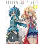 BD クロックワーク・プラネット 第3巻 初回限定版 (Blu-ray Disc)[NBC]《発売済・在庫品》