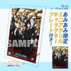 【あみあみ限定特典】BD ユーリ!!! on STAGE BD (Blu-ray Disc)[エイベックス]《07月予約》