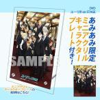 【あみあみ限定特典】DVD ユーリ!!! on STAGE DVD[エイベックス]《07月予約》