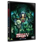DVD 機動戦士ガンダム THE ORIGIN V 激突 ルウム会戦[バンダイビジュアル]《11月予約》