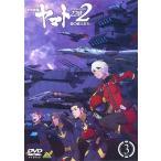 DVD 宇宙戦艦ヤマト2202 愛の戦士たち 3[バンダイビジュアル]《取り寄せ※暫定》