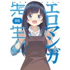 DVD エロマンガ先生 5 完全生産限定版[アニプレックス]《10月予約》