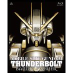 BD 機動戦士ガンダム サンダーボルト BANDIT FLOWER (Blu-ray Disc)[バンダイビジュアル]《12月予約》