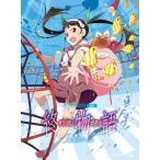 BD 終物語 第六巻/まよいヘル 完全生産限定版 (Blu-ray Disc)[SME]《取り寄せ※暫定》