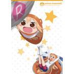 DVD 干物妹!うまるちゃんR Vol.1 初回生産限定版[東宝]《取り寄せ※暫定》