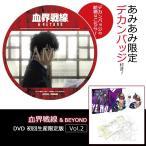 【あみあみ限定特典】DVD 血界戦線 & BEYOND Vol.2 初回生産限定版[東宝]《01月予約》