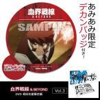 【あみあみ限定特典】DVD 血界戦線 & BEYOND Vol.3 初回生産限定版[東宝]《02月予約》