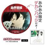 【あみあみ限定特典】DVD 血界戦線 & BEYOND Vol.4 初回生産限定版[東宝]《03月予約》